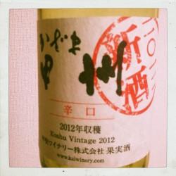 FxCam 1358534594999 250x250 甲斐ワイナリー/かざま甲州辛口新酒/2012