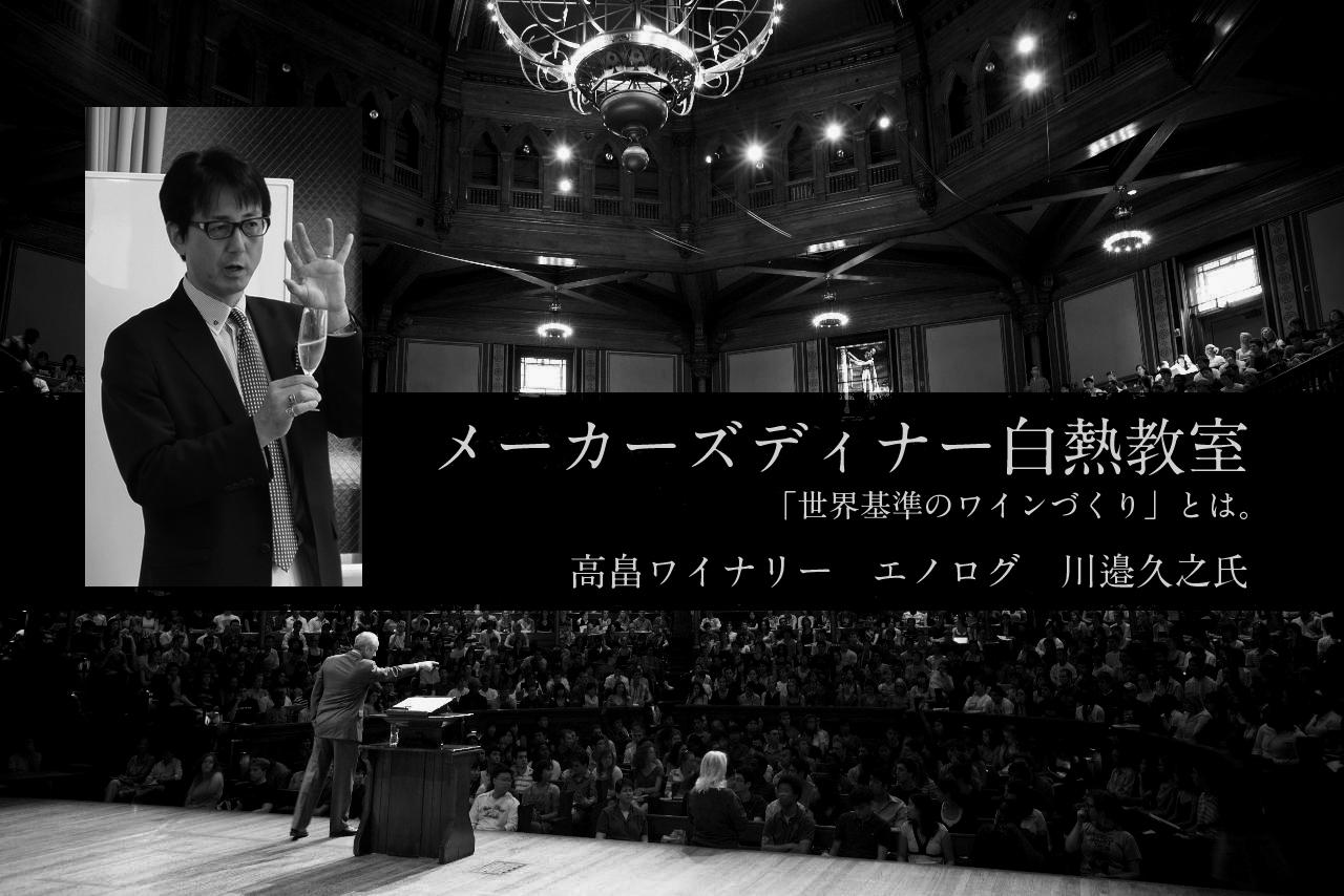 takahata makersdinner title1 「世界基準のワインづくりとは。」高畠ワイナリーのエノログ、川邉さんをお招きしてメーカーズディナー白熱教室、開催します。