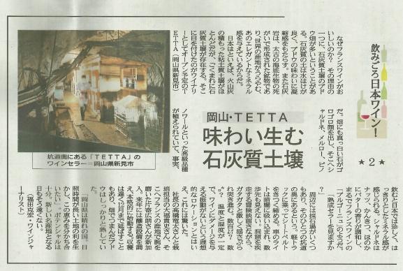 2tetta 新聞連載録②TETTA(岡山県)