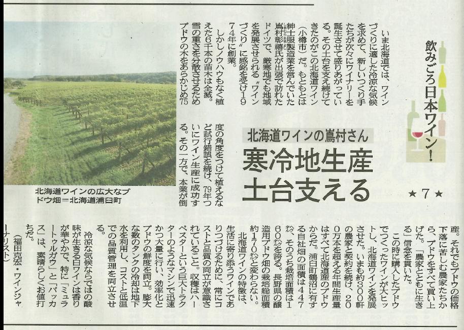 3hokkaido 新聞連載録⑧北海道ワイン(北海道)