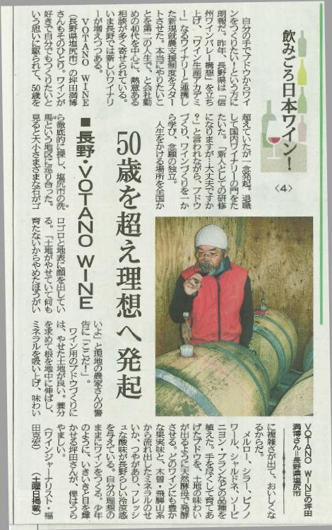 4votano 新聞連載録③VOTANO WINE(長野県)