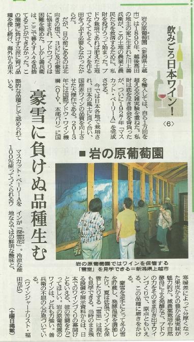 6iwanohara 新聞連載録⑥岩の原葡萄園(新潟県)