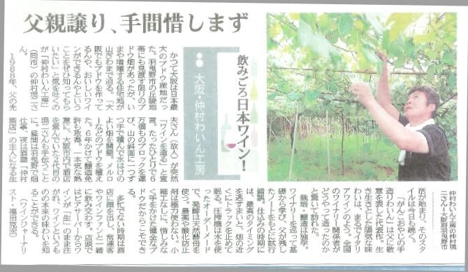 8nakamura 新聞連載録④仲村わいん工房(大阪府)