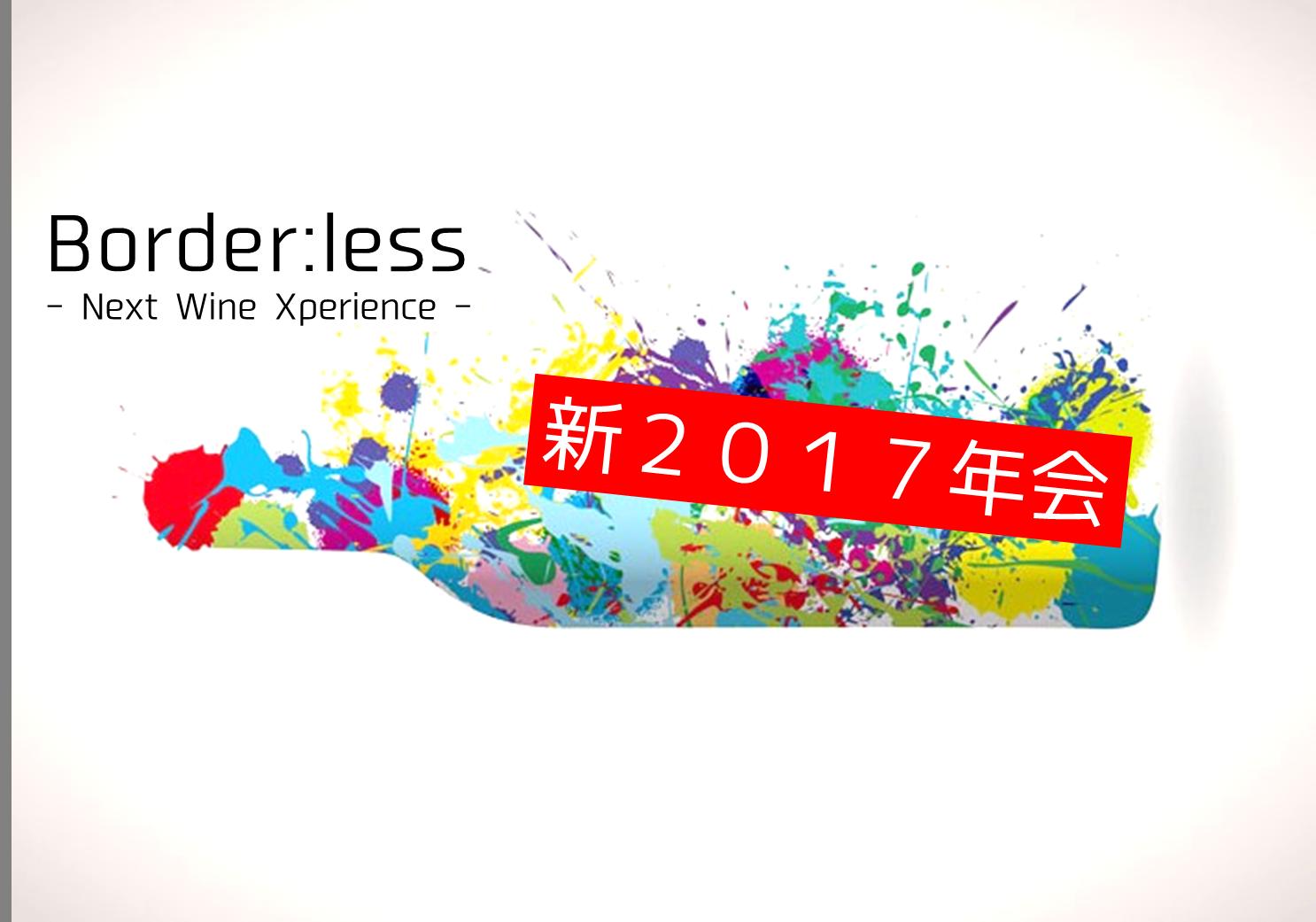 Borderless 2017NY 新年ワイン会、やります!