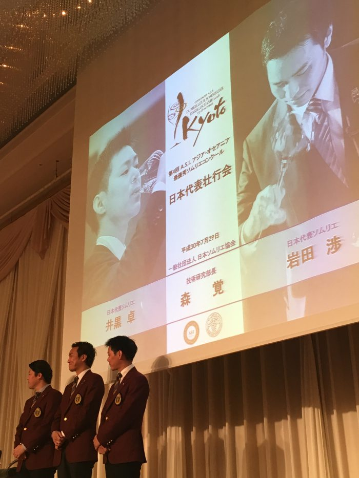 2018 07 29 17.15.48 700x933 A.S.Iアジア・オセアニア最優秀ソムリエコンクール日本代表壮行会