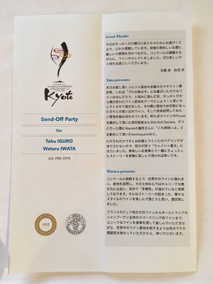 2018 07 29 18.39.30 700x933 A.S.Iアジア・オセアニア最優秀ソムリエコンクール日本代表壮行会